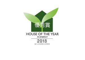 【ハウス・オブ・ザ・イヤー・イン・エナジー 2018 優秀賞を獲得!】