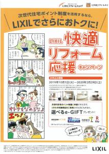 【快適リフォーム応援キャンペーン実施中!】