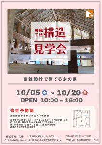 【10月5日(土)〜10月20日(日) 構造見学会を実施しています!】