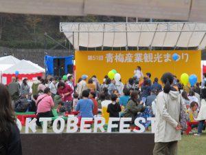 【11月2日(土)・3日(日) 青梅産業観光まつりが開催されます!】