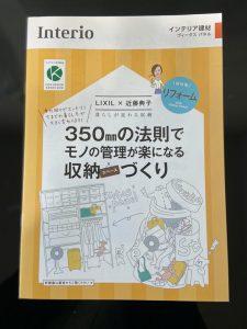 【350mmの法則 〜近藤典子さん収納セミナーより〜】