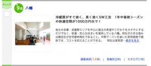 【SUUMO「工務店ランキング」で上位に入りました】